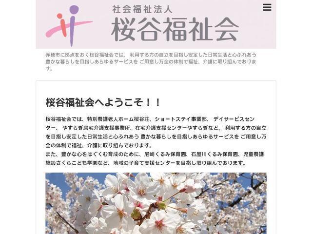 社会福祉法人桜谷福祉会
