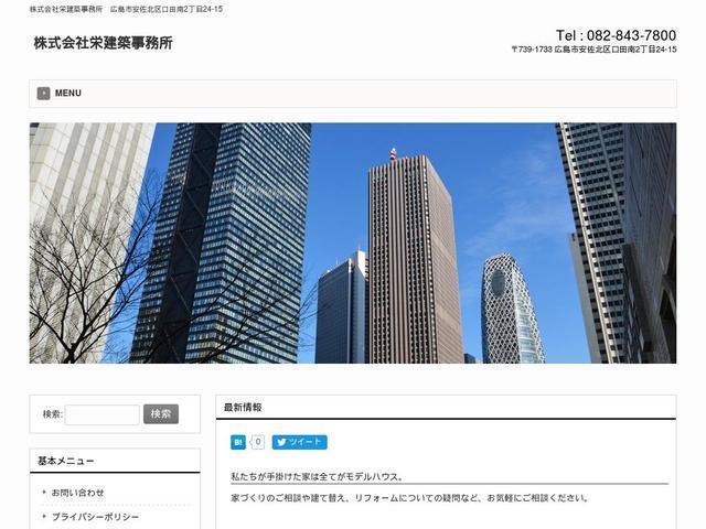 株式会社栄建築事務所