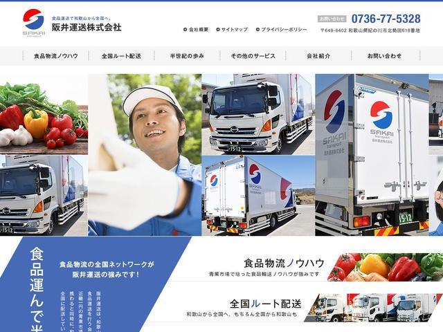 阪井運送株式会社