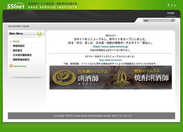 成羽大関酒造株式会社