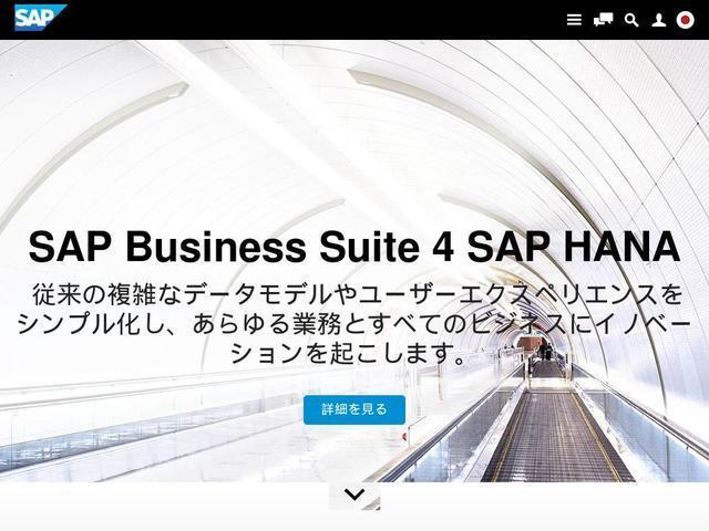 SAPジャパン株式会社