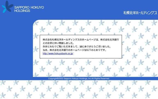 札幌北洋ホールディングスに関す...