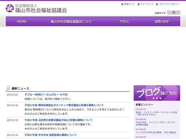 社会福祉法人篠山市社会福祉協議会