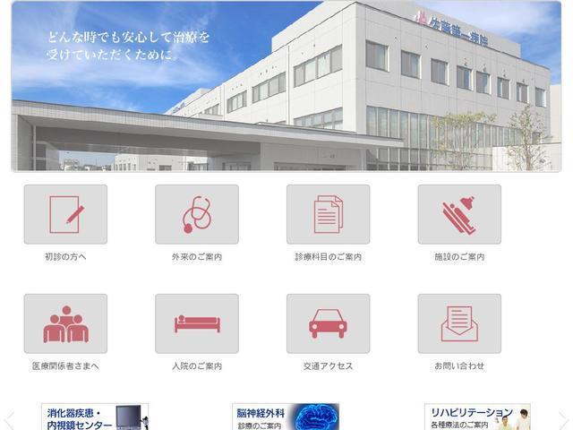 明徳会佐藤第一病院