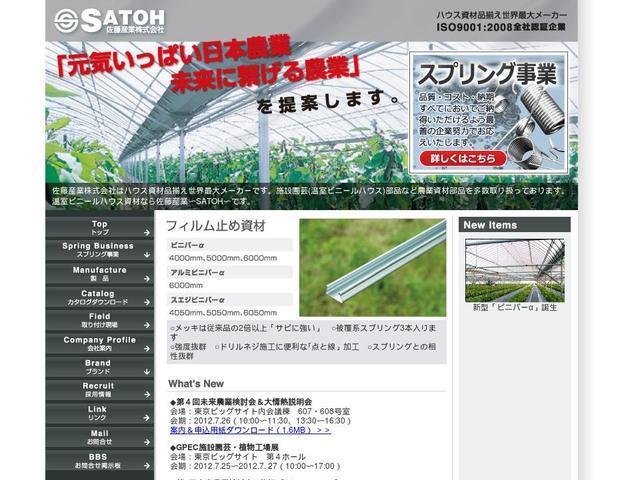 佐藤産業株式会社