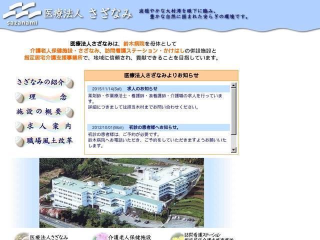 さざなみ 鈴木病院