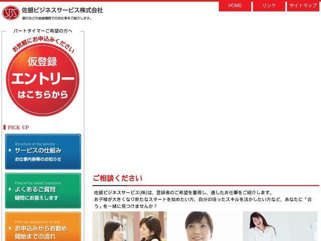 佐銀ビジネスサービス株式会社