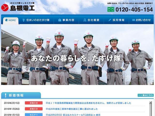 島根電工株式会社