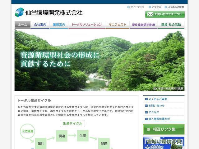 仙台環境開発株式会社