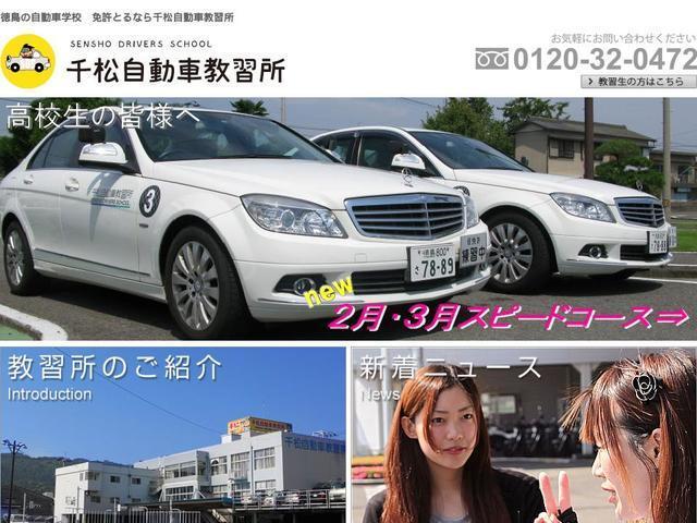 株式会社千松自動車教習所