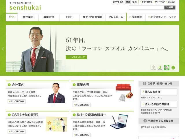 株式会社千趣会