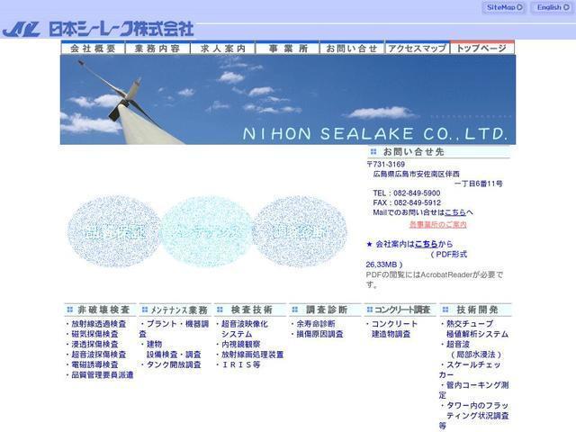 日本シーレーク株式会社