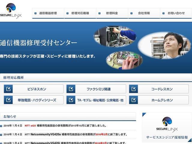 明電通信工業株式会社