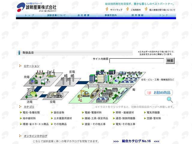 誠新産業株式会社