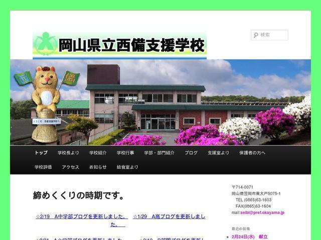 岡山県立西備支援学校
