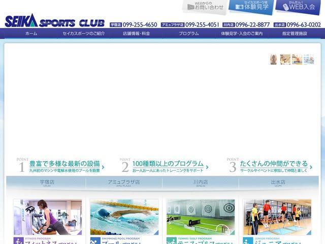 株式会社セイカスポーツセンター