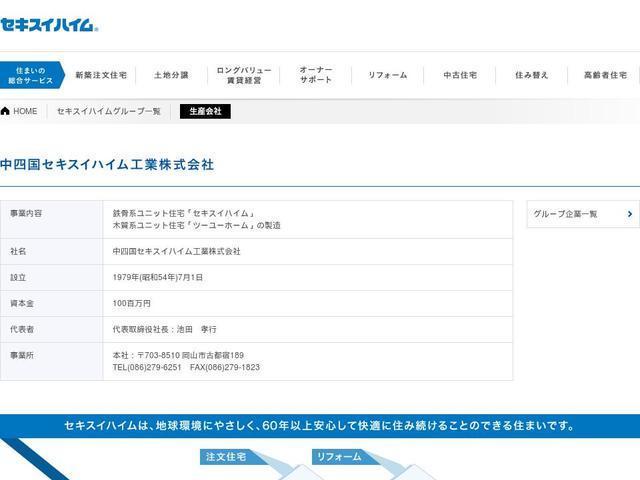 中四国セキスイハイム工業株式会社