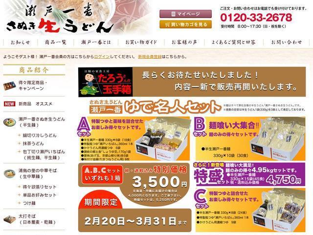 日糧株式会社