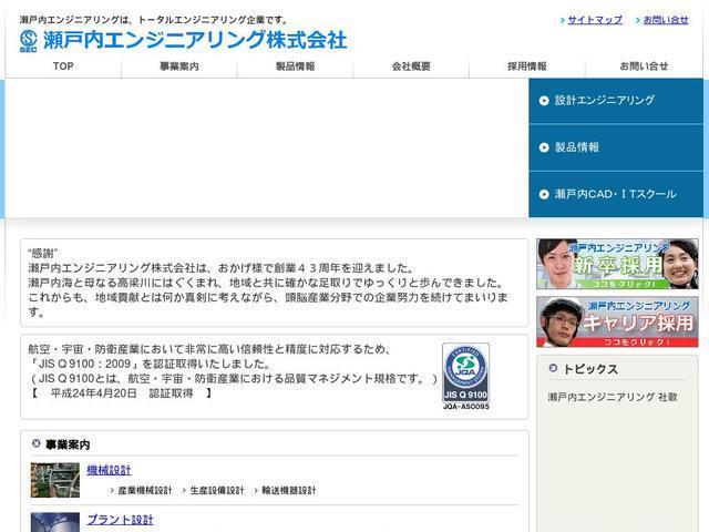 瀬戸内エンジニアリング株式会社