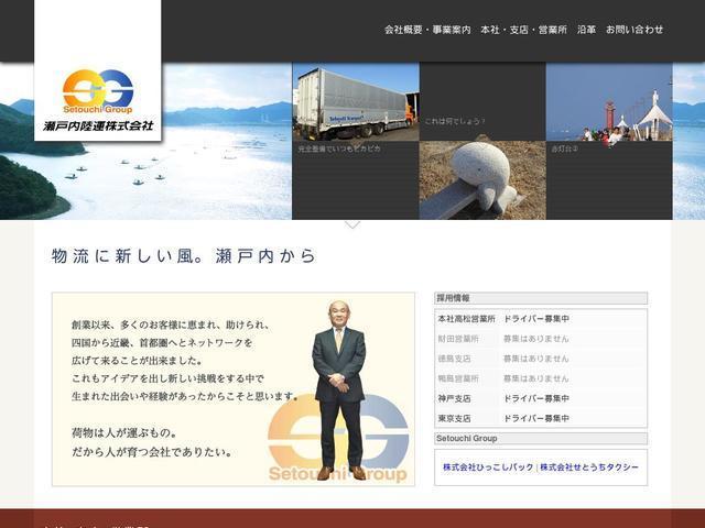 瀬戸内陸運株式会社