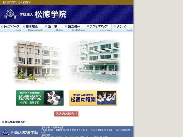 学校法人松徳学院