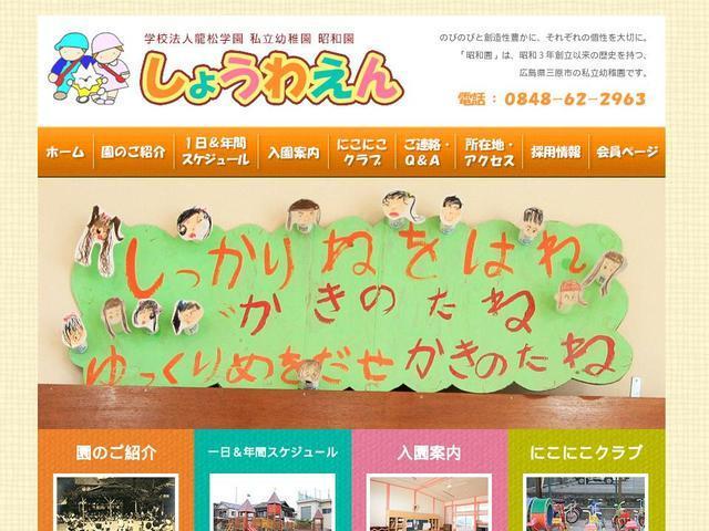 私立幼稚園昭和園