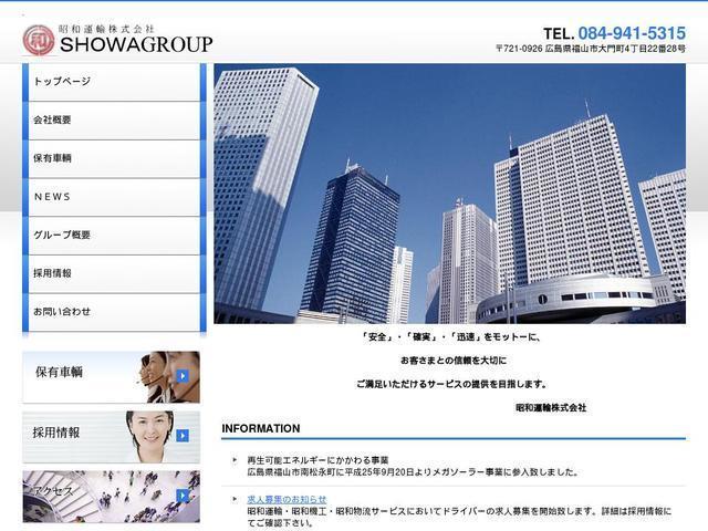 昭和物流サービス株式会社