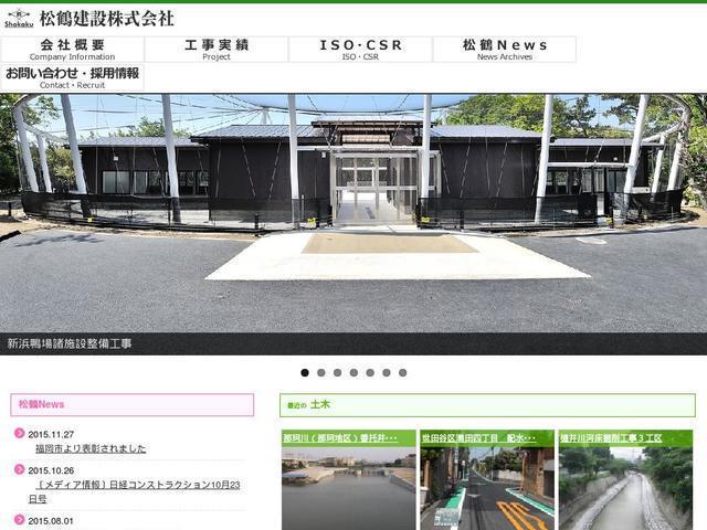 松鶴建設株式会社