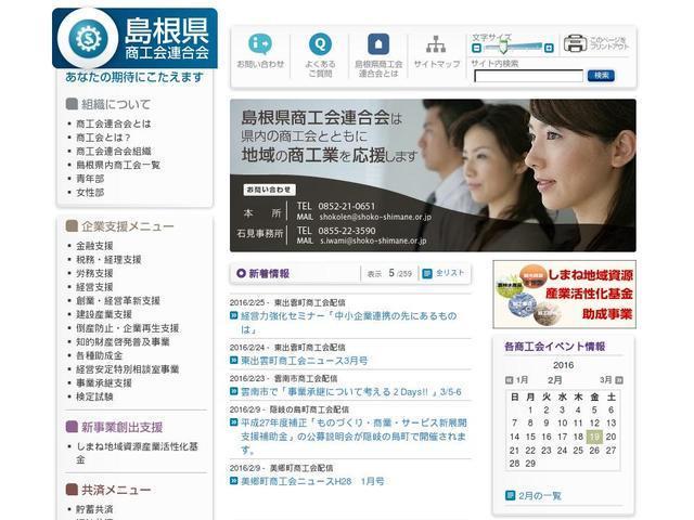 島根県商工会連合会