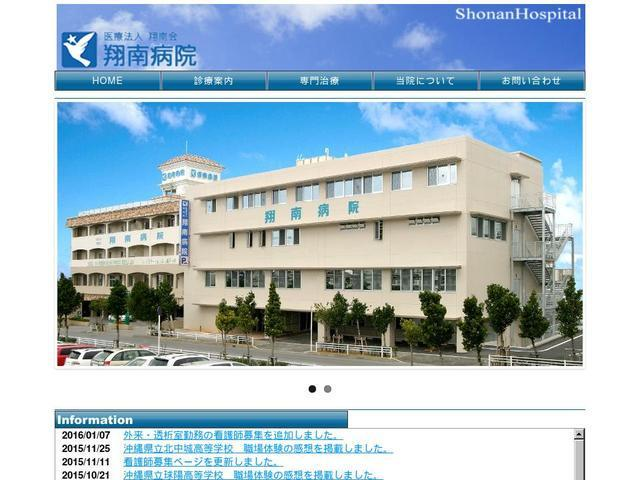 翔南会翔南病院
