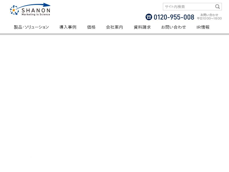 株式会社シャノン