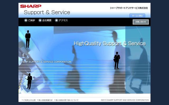 シャープサポートアンドサービス株式会社
