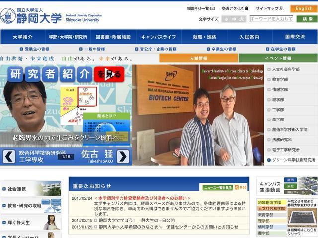 国立大学法人静岡大学