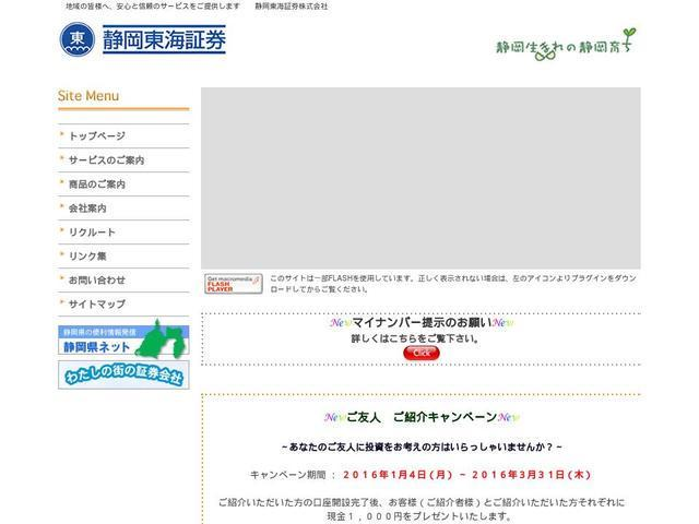 静岡東海証券株式会社