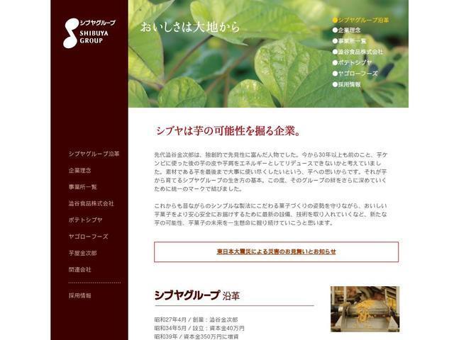 澁谷食品株式会社