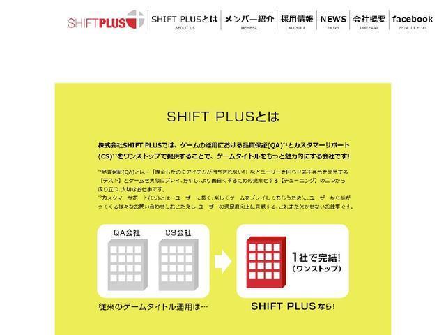 株式会社SHIFT PLUS