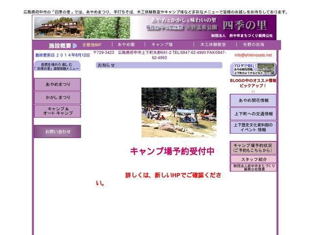 四季の里矢野温泉公園
