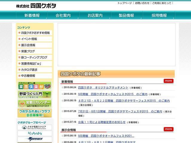 株式会社四国クボタ