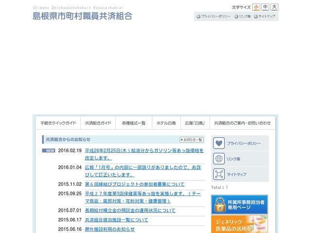 島根県市町村職員共済組合