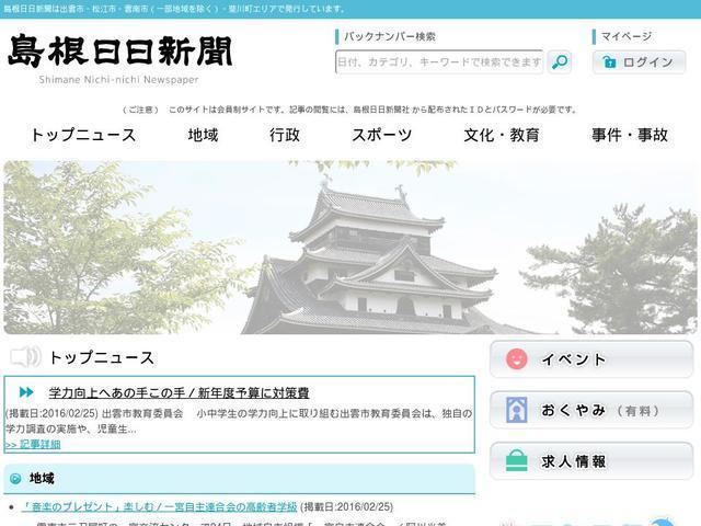株式会社島根日日新聞社