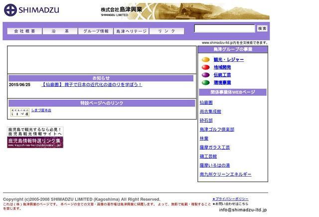 株式会社島津興業