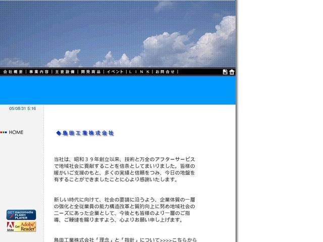 島田工業株式会社