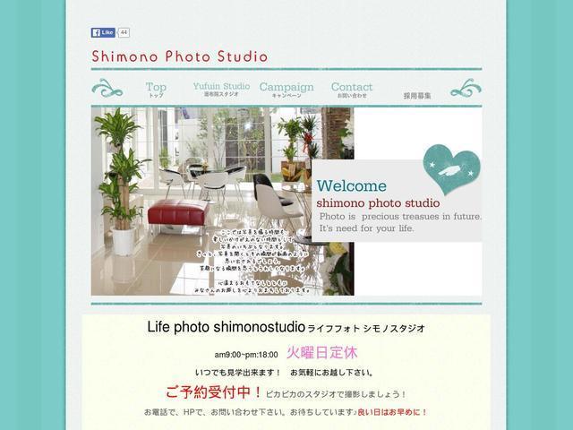有限会社シモノ写真スタジオ
