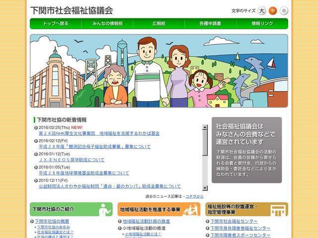 社会福祉法人下関市社会福祉協議会