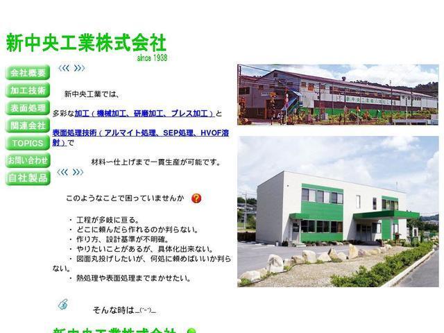 新中央工業株式会社