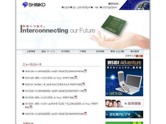 新光電気工業株式会社