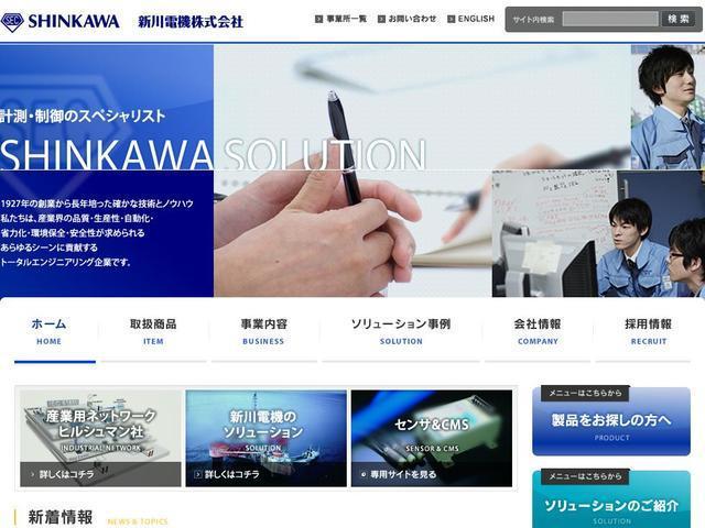 新川電機株式会社