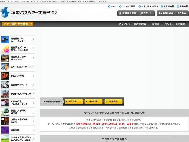 神姫バスツアーズ株式会社
