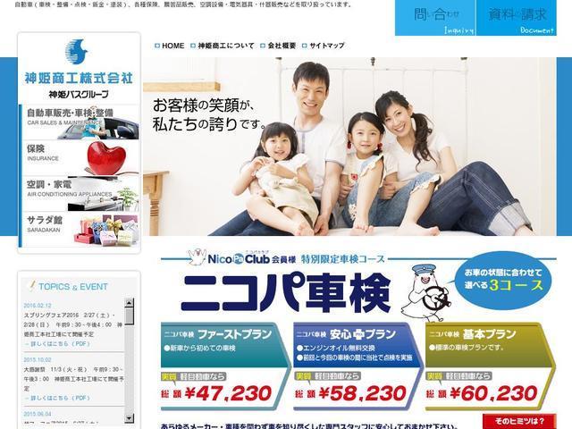 神姫商工株式会社