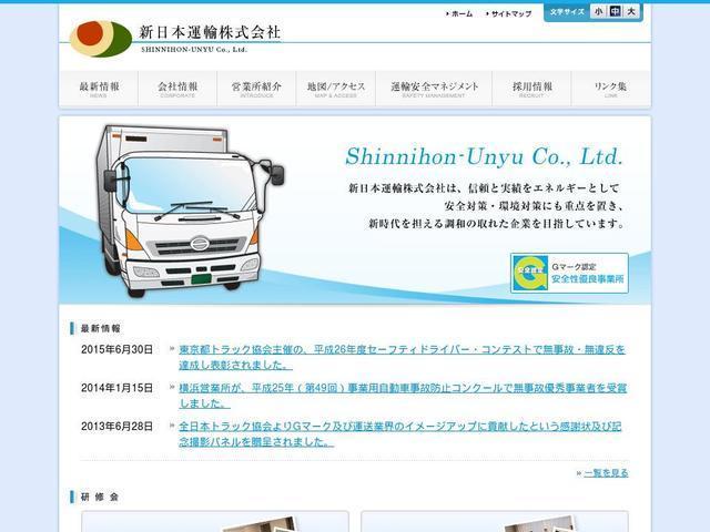 新日本運輸の転職・採用情報 | ...